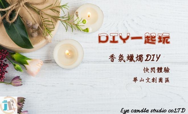 香氛蠟燭DIY