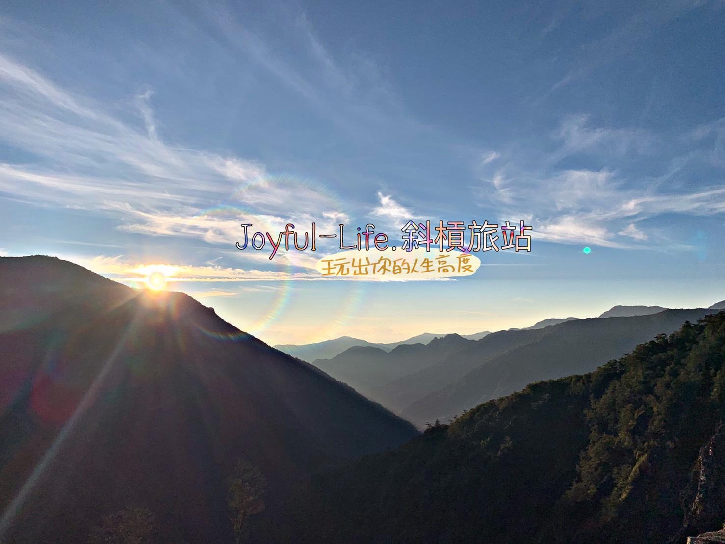 Joyful-Life顯化旅站