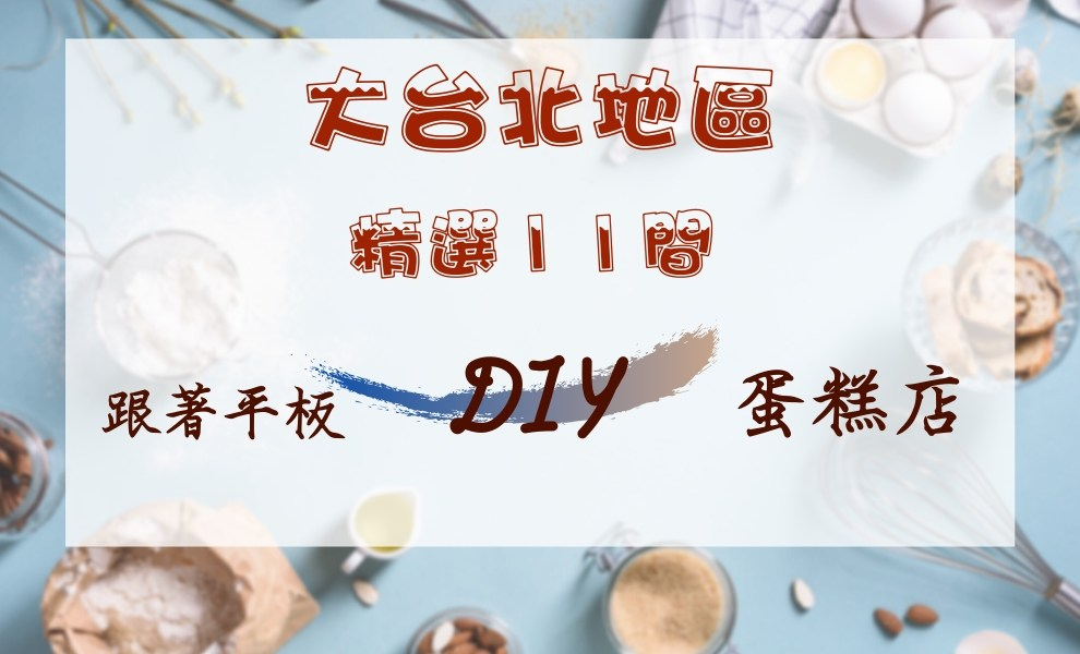 台北DIY蛋糕店